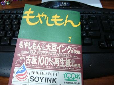 s-P1120012.jpg